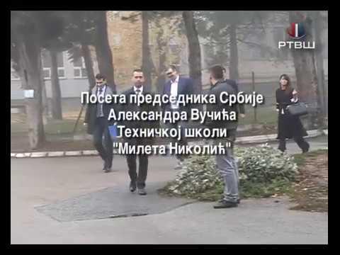 RTV Šumadija - Aleksandar Vučić poseta Tehničkoj školi