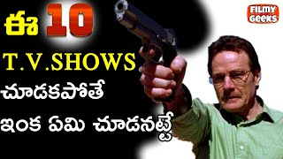 10 BEST TV SHOWS YOU NEED TO WATCH NOW | NETFLIX, AMAZON PRIME, HOTSTAR | FILMY GEEKS