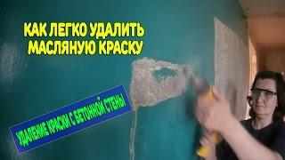 видео Как снять старую краску со стен