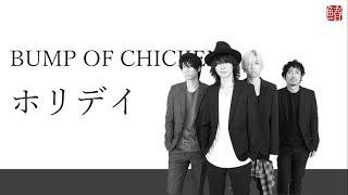 ホリデイ / BUMP OF CHICKEN (Cover)