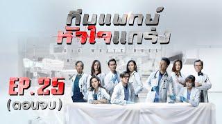ซีรีส์จีน | ทีมแพทย์หัวใจแกร่ง (Big White Duel) [พากย์ไทย] | EP.25 | TVB Thailand | MVHub