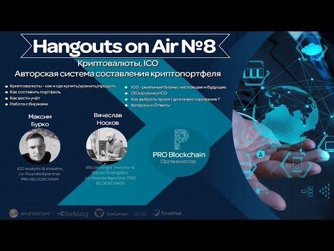 Вечерний Крипто Hangouts 8 от 19 октября 2017