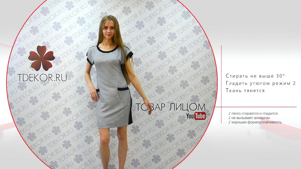 Платье 903 - Одежда из Иваново