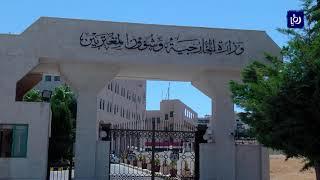 الأردن يؤكد ضرورة توفير الدعم المالي والسياسي لوكالة الأونروا (27/9/2019)