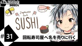 [LIVE] #31 回転寿司屋へ名を売りに行く【目指せランキング】