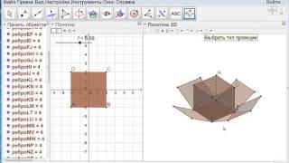 Как построить развертку куба в программе GeoGebra. Урок 2.