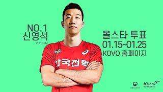 올스타 투표 - No.1 신영석