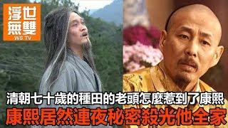 清朝七十歲的種田的老頭怎麼惹到了康熙,康熙居然連夜秘密殺光他全家