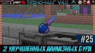 LP ► Minecraft ► [ТЕХНО-МАГ V4.0] Сезон №4 E25 - 2 улучшенных алмазных бура