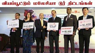Fantastic Malaysia Tourism Scheme | Chennai | Tamil nadu | india |  kalakkal cinema