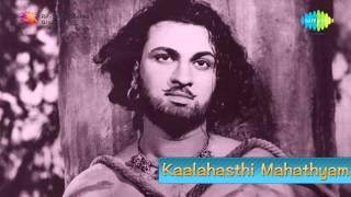 Kalahasti Mahatyam | Jaya Jaya Mahadeva song
