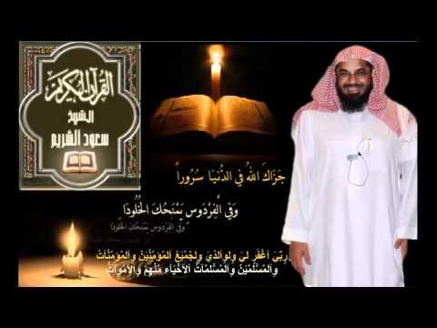 القرآن الكريم كامل بصوت الشيخ سعود الشريم 2ـ 2.