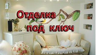 Ремонт отделка квартир офисов  в Барнауле.(, 2015-01-15T18:06:50.000Z)