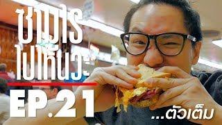 samurai-ไปไหนวะ-21-จุ๊ยซี่-pastrami-sandwich-katz-s-deli-{ตัวเต็ม}