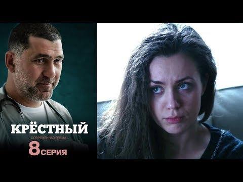 Крёстный -  Серия 8  /2014 / Сериал / HD 1080p