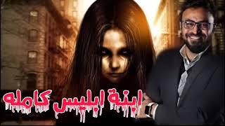 رعب احمد يونس   ابنة ابليس كاملة