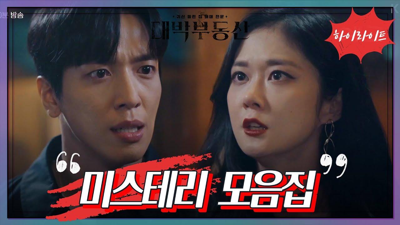 [1-8화 하이라이트] 〈대박부동산〉 미스테리 모음집   KBS 방송