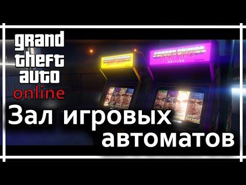 GTA Online - Зал игровых автоматов