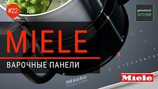 Варочные панели MIELE. Бытовая техника Miele | Geniuswood Kitchen. Итальянские кухни #22(, 2017-03-16T08:00:03.000Z)