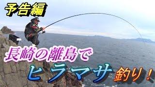 【予告動画】長崎県阿値賀島の磯でヒラマサ釣り!【鋭意作成中】
