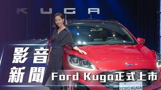 【影音新聞】Ford Kuga 正式上市 | 香車配美人!售價編成完整公開~有新增隱藏版入門車型?【7Car小七車觀點】