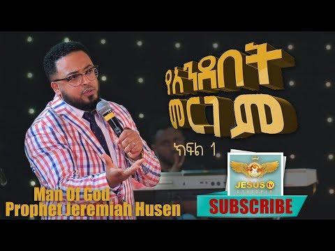 Man Of God Prophet Jeremiah Husen Teaching Time/የአንደበት መርገም/