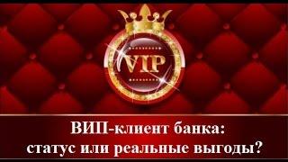 вИП-клиент банка: статус или реальные выгоды?