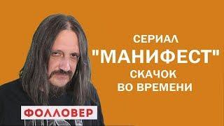 """Сериал """"Манифест"""" - скачок во времени. Фолловер. Николай Милиневский"""