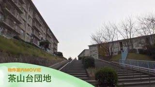 茶山台団地【堺市南区茶山台】 大阪府住宅供給公社