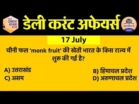17 july Current Affairs in Hindi | Current Affairs Today | Daily Current Affairs Show | Prabhat Exam
