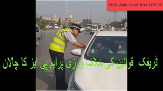 Peshawar Traffic Warden Police Issue Challan to MPA,s  Real Change In KPK