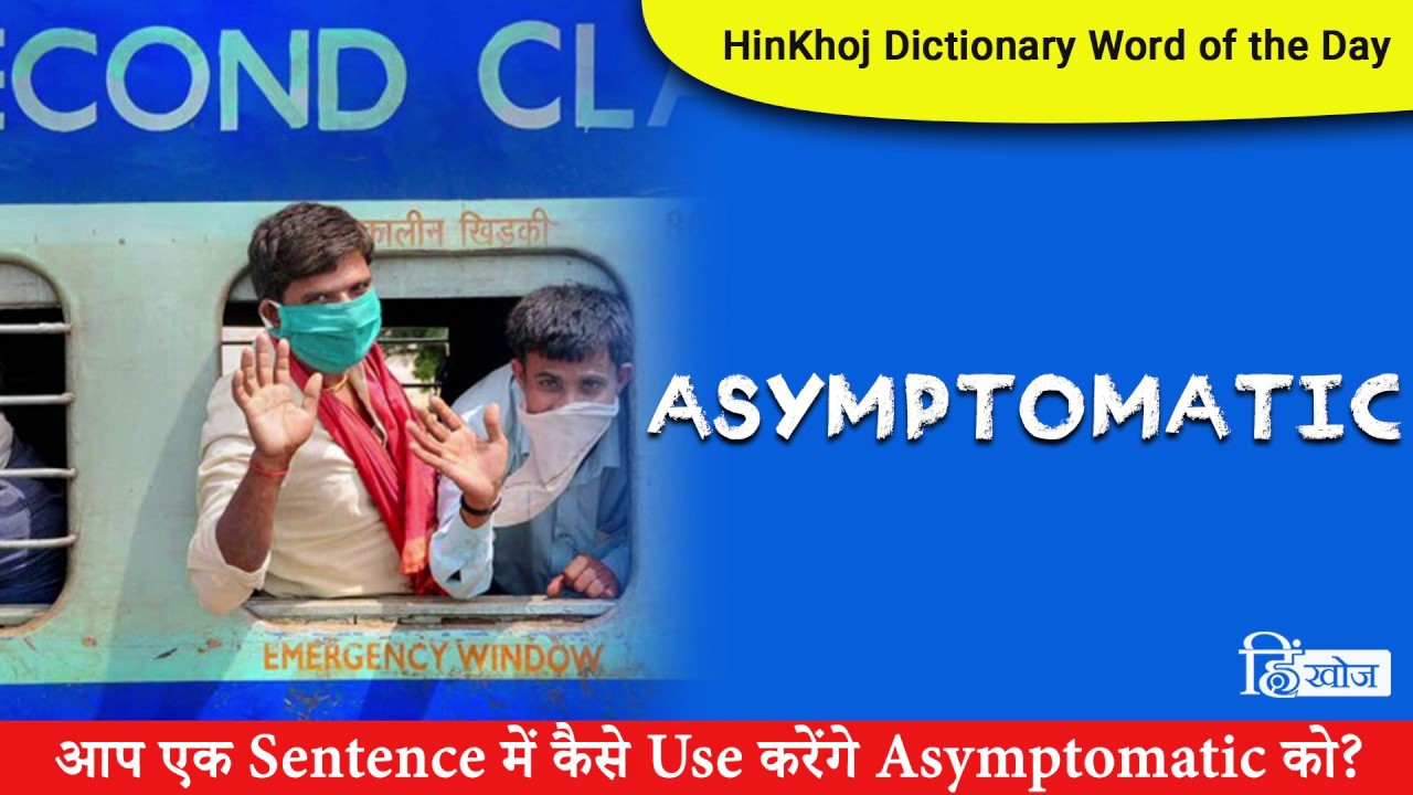 Asymptomatic In Hindi Hinkhoj Dictionary Youtube