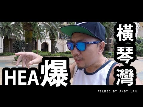 [-放假真好-]-48-hours-in-zhuhai-2017-hea爆橫琴灣