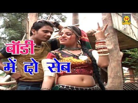 बॉडी में दो सेब | Ramdhan Gujjar | New Rasiya 2017 | Trimurti Cassette