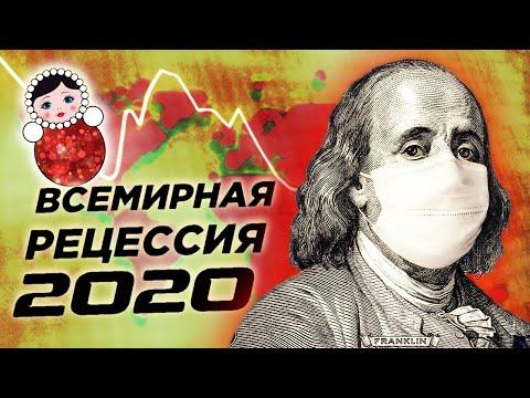 Всемирная рецессия 2020, оптимизм на рынках и взлет Норникеля / Новости экономики