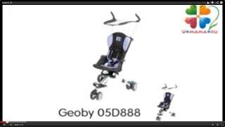 Коляски детские. Обзор и тест-драйв Geoby 05D888