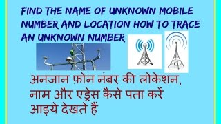 Find the Name of Unknown Mobile Number and location How to Trace an Unknown Number