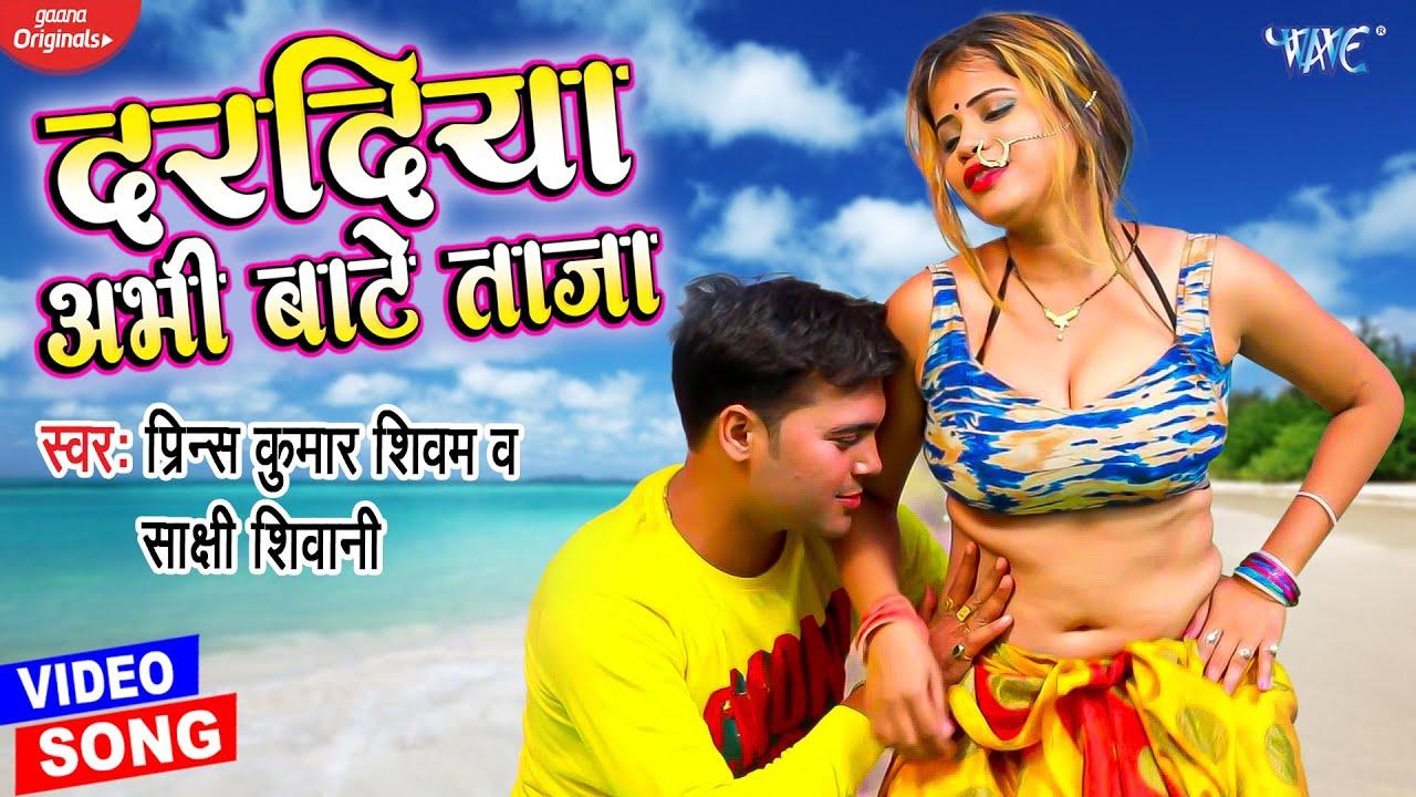#VIDEO   दरदिया अभी बाटे ताजा   सुपरहिट भोजपुरी गाना ~ Daradiya Abhi Bate Taja   Prince Kumar Shivam
