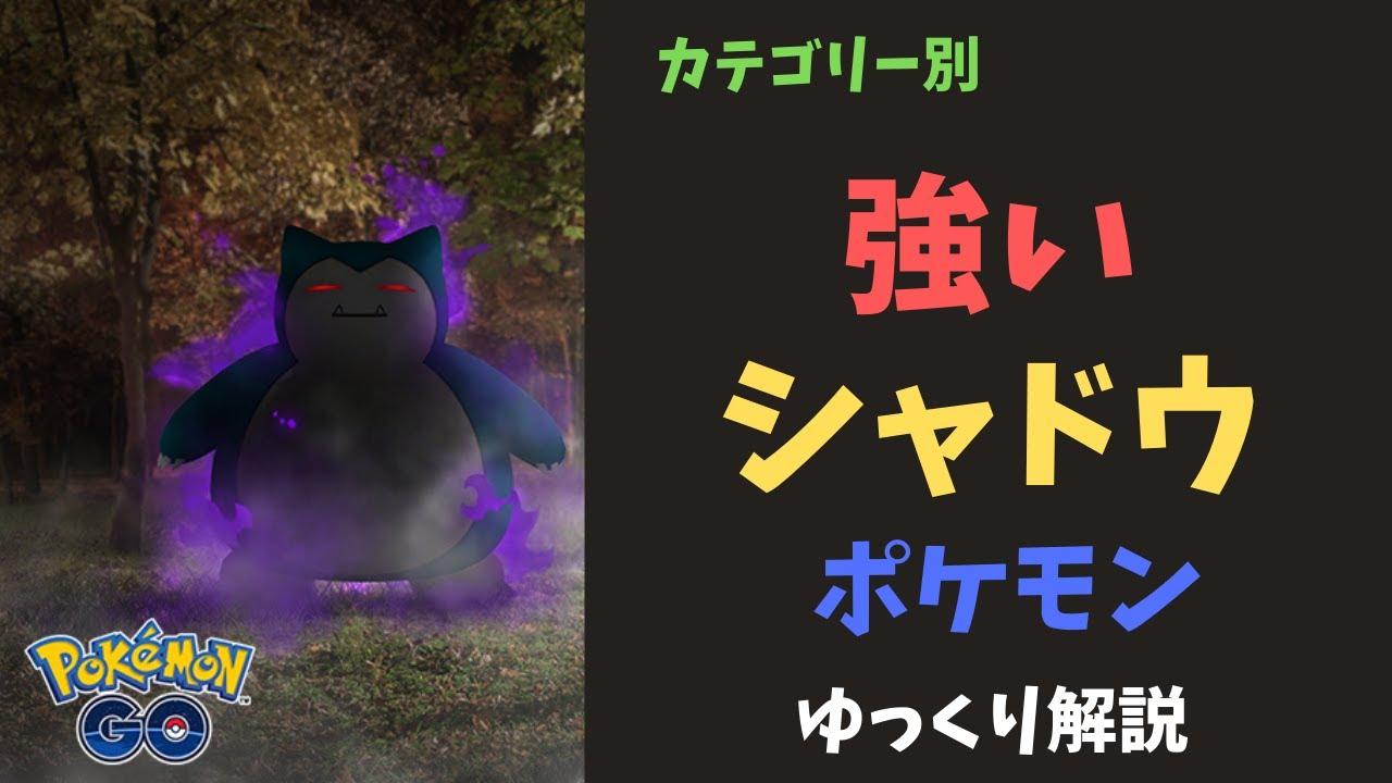 【ポケモンGO】強いシャドウ ポケモン【ゆっくり解説】