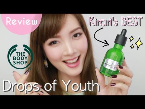 THE BODYSHOP Drops of Youth สกินแคร์ที่ใครได้ลองใช้ก็หลงรัก | Kirari
