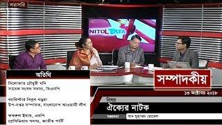 ঐক্যের নাটক | সম্পাদকীয় | ১৩ অক্টোবর ২০১৮ | SOMPADOKIO | TALK SHOW | Latest Bangladesh News