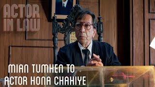 Mian Tumhen To Actor Hona Chahiye | Fahad Mustafa | Movie Scene | Actor In Law 2016