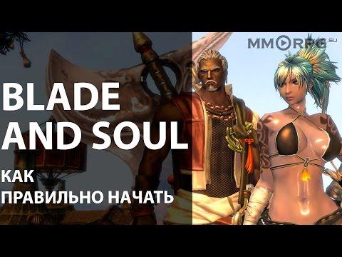 Как начать играть в blade and soul