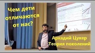 Аркадий Цукер Теория поколений