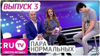Пара Нормальных с Зираддином Рзаевым и Аленой Водонаевой #003 Дмитрий Колдун