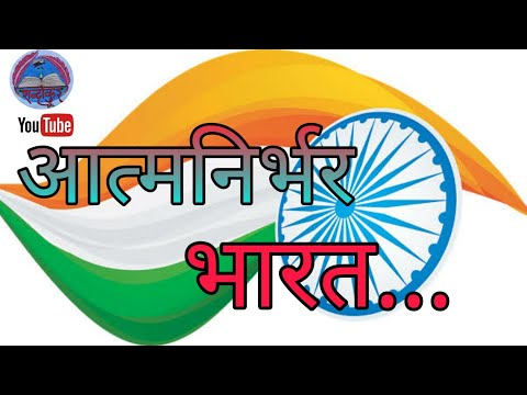 deshbhakti-song-आत्मनिर्भर-भारत-desh-bhakti-status-independence-day-poem-atmnirbhar-bharat-song