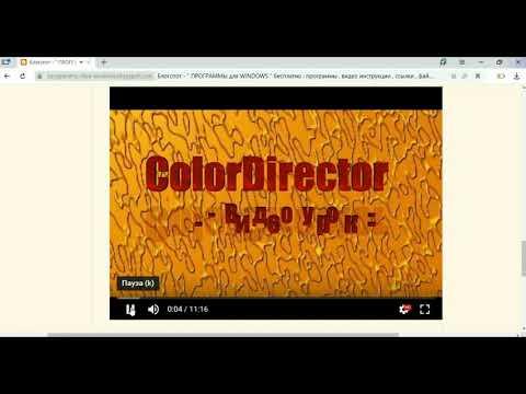 Где бесплатно скачать и установить видео редактор CyberLink ColorDirector редактор цветокоррекции