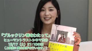 石橋杏奈がオフィシャルモバイルサイトを2011年12月1日に立ち上げたこと...