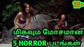 மிகவும் மோசமான 5 Audult HORROR மூவீஸ்/top 5 horror film/double dimmi