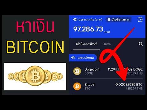 Bitcoin หาเงินออนไลน์เว็บนี้จ่ายจริง!!